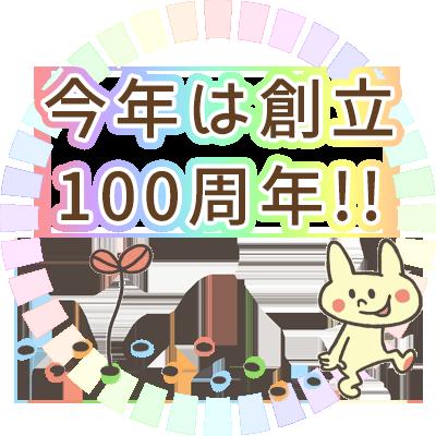今年は創立100周年!!