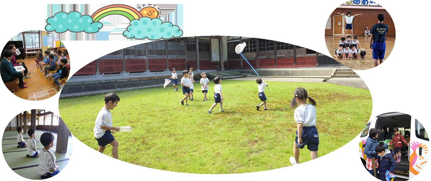 加茂葵幼稚園|加茂市にある幼稚園