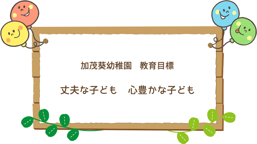 加茂葵幼稚園 教育目標