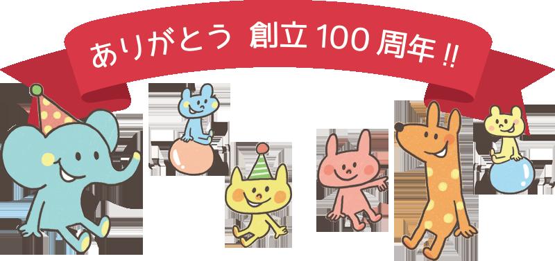 ありがとう創立100周年!!