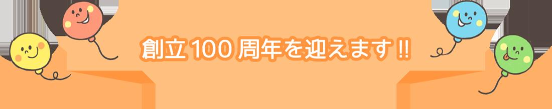 創立100周年を迎えます!!